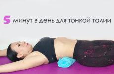 Метод Фукуцудзи: чудо валик для плоского живота и ровной спины