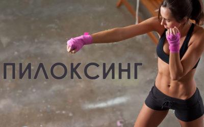 Пилоксинг: как весело сжечь 1000 калорий за одну тренировку